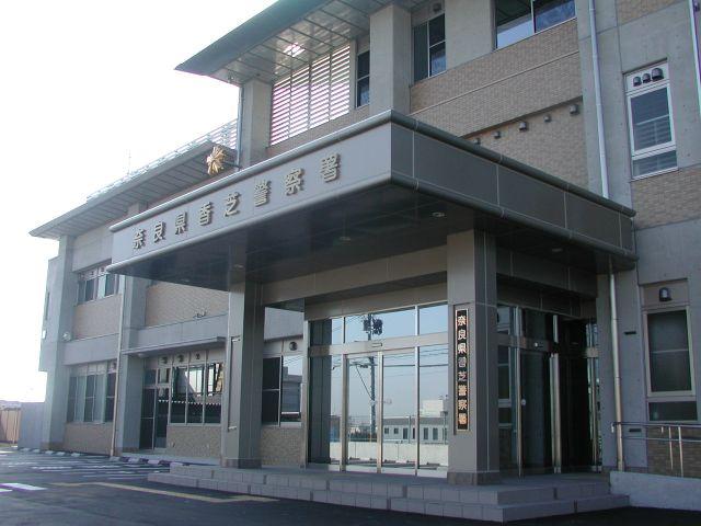 香芝警察署